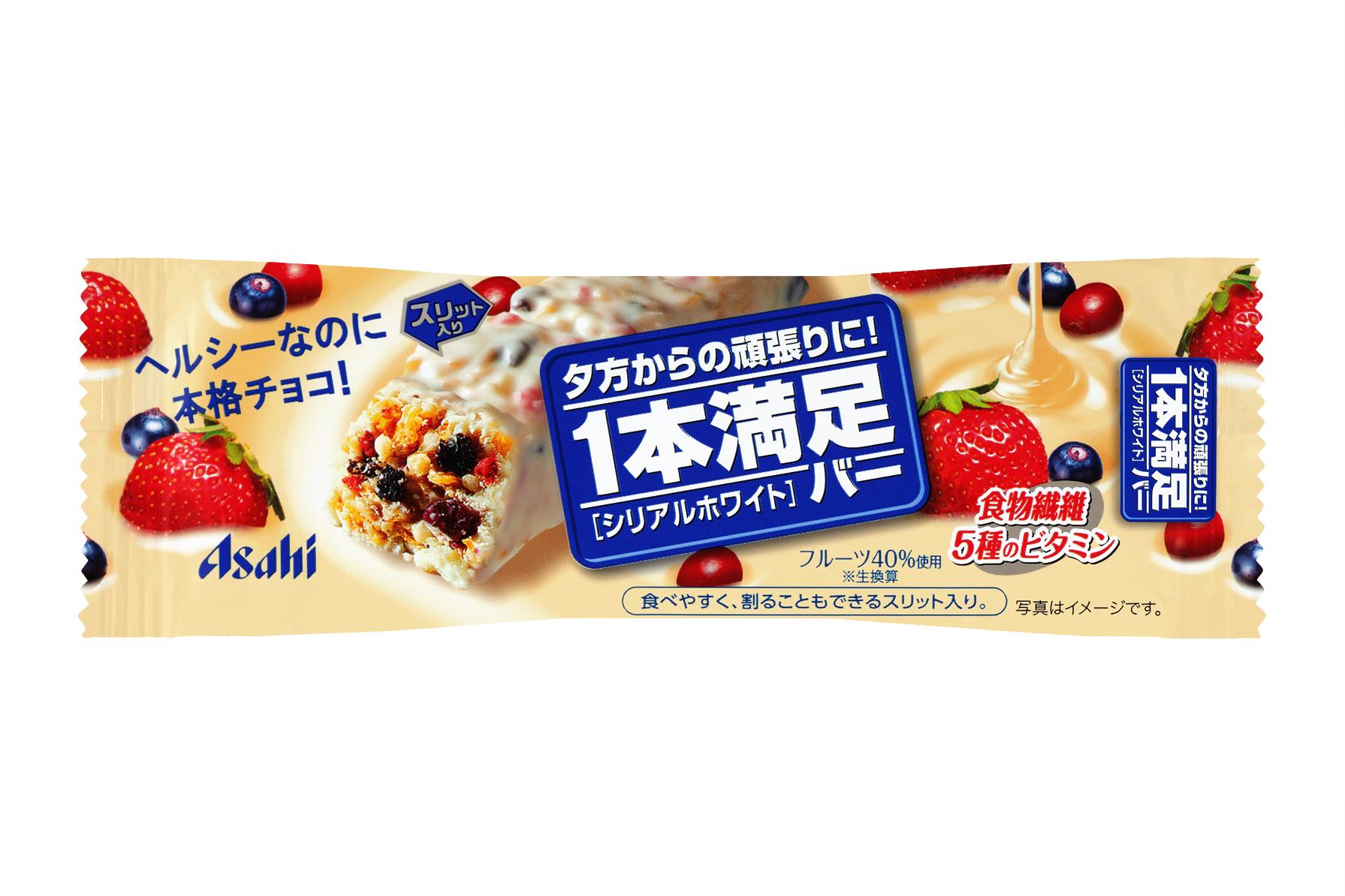 1本満足バー アップルタルト』新...