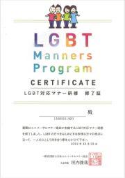 「LGBT対応マナー研修」修了証
